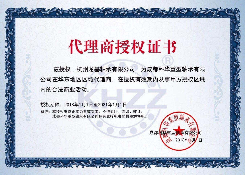 成(cheng)都科(ke)华重轴授权代理(li)证书(shu)