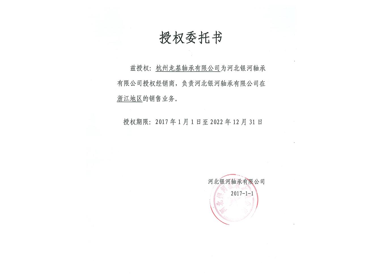 河北银(yin)河授权委托书(shu)