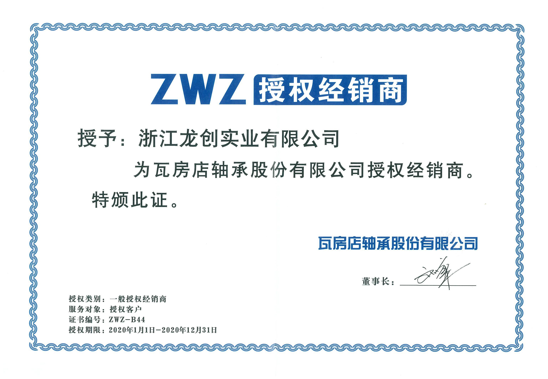 瓦轴授权证书(shu)